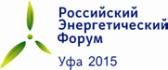 XV Российский энергетический форум