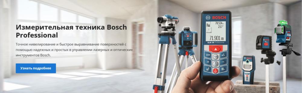 Измерительная техника Bosch