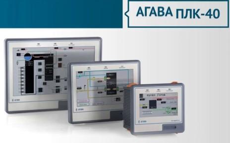 АГАВА ПЛК-40