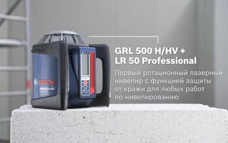 Нивелир GRL 500 HV + LR 50