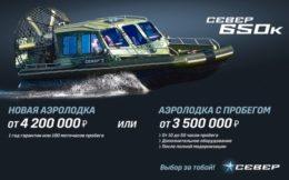 Аэролодка Север 650К